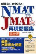 完全版 NMAT・JMAT再現問題集の本