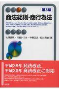 第3版 商法総則・商行為法の本