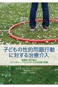 子どもの性的問題行動に対する治療介入の本