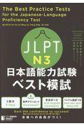 JLPT日本語能力試験ベスト模試N3の本