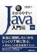 第2版 新わかりやすいJava入門編の本