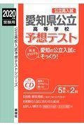 愛知県公立高等学校予想テスト 2020年度受験用の本