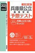 兵庫県公立高等学校予想テスト 2020年度受験用の本
