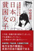 日本の貧困女子の本