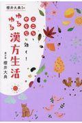 櫻井大典先生のゆるゆる漢方生活の本