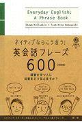 新装版 ネイティブならこう〓う!英会話フレーズ600の本