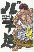 バキ道 4の本