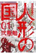 フルカラー版人形の国 01の本