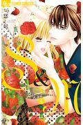 S&M~sweet marriage~ 4の本