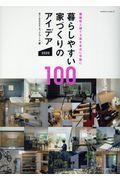 暮らしやすい家づくりのアイデア100 2020の本