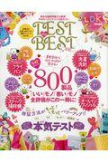 TEST the BEST 2020の本