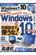 Windows7→10乗り換え最新パソコンガイドの本