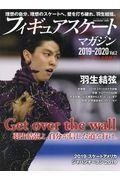 フィギュアスケートマガジン2019ー2020 Vol.2の本