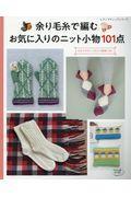 余り毛糸で編むお気に入りのニット小物101点の本