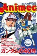 Animec ガンダム40周年記念号の本