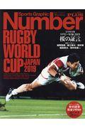 Sports Graphic Number PLUS December 2019の本