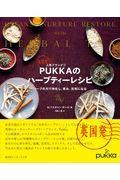 英国発人気ブランド!!PUKKAのハーブティーレシピの本