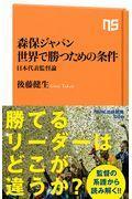 森保ジャパン世界で勝つための条件の本