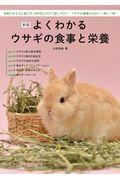 新版 よくわかるウサギの食事と栄養の本