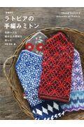 増補改訂 ラトビアの手編みミトンの本