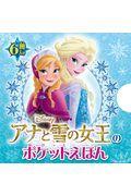 アナと雪の女王のポケットえほんの本