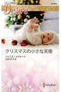 クリスマスの小さな天使の本