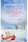 シンデレラ・クリスマスの本