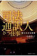 司法通訳人という仕事の本