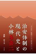 治安体制の現代史と小林多喜二の本