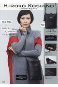 HIROKO KOSHINO Shoulder Bag Bookの本