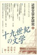 近世文学史研究 第3巻の本