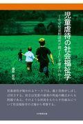 児童虐待の社会福祉学の本