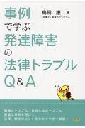 事例で学ぶ発達障害の法律トラブルQ&Aの本