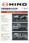 日野自動車の100年の本
