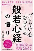 ブレない心をつくる「般若心経」の悟りの本