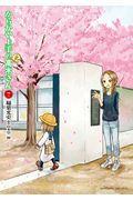 からかい上手の(元)高木さん 7の本
