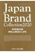 Japan Brand Collection PREMIUM WELLNESS LIFE 2020の本