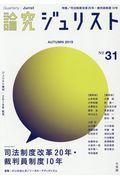論究ジュリスト 31号(2019年/秋号)の本