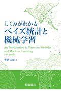しくみがわかるベイズ統計と機械学習の本