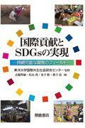 国際貢献とSDGsの実現の本