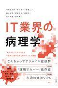 IT業界の病理学の本
