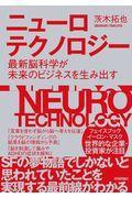 ニューロテクノロジーの本