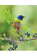 世界で一番美しい鳥図鑑の本