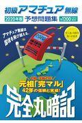 初級アマチュア無線予想問題集 2020年版の本