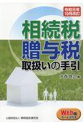 相続税・贈与税取扱いの手引 令和元年10月改訂の本