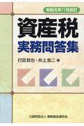 資産税実務問答集 令和元年11月改訂の本