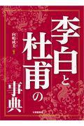 李白と杜甫の事典の本