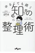 知の整理術の本