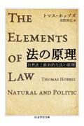 法の原理の本