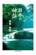 日本の神話の本